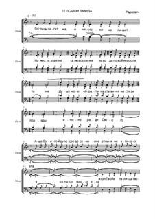 22 псалом Давида: Для смешанного хора by И.О.Радкевич