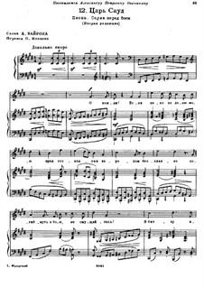 Царь Саул: Для голоса и фортепиано (вторая редакция) by Модест Мусоргский