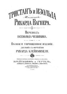 Вся опера: Клавир с вокальной партией (Немецкий и русский тексты) by Рихард Вагнер