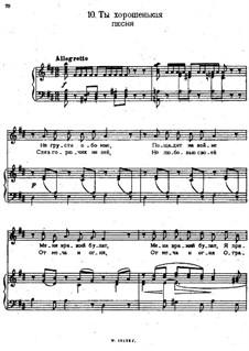 Песни и романсы (Том I), Nos.1-23: No.10 Ты хорошенькая by Александр Даргомыжский