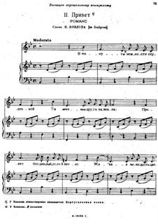 Песни и романсы (Том I), Nos.1-23: No.11 Привет by Александр Даргомыжский