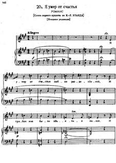 Песни и романсы (Том I), Nos.1-23: No.20a Я умер от счастья  by Александр Даргомыжский
