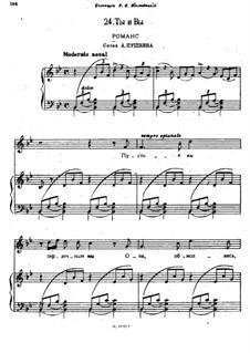 Песни и романсы (Том I), Nos.24-50: No.24 Ты и вы by Александр Даргомыжский