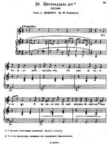 Песни и романсы (Том I), Nos.24-50: No.29 Шестнадцать лет by Александр Даргомыжский