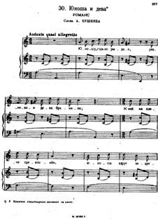 Песни и романсы (Том I), Nos.24-50: No.30 Юноша и дева by Александр Даргомыжский