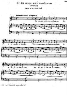 Песни и романсы (Том I), Nos.24-50: No.33 Ты скоро меня позабудешь by Александр Даргомыжский