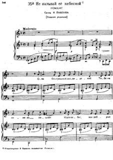 Песни и романсы (Том I), Nos.24-50: No.35a Не называй её небесной  by Александр Даргомыжский