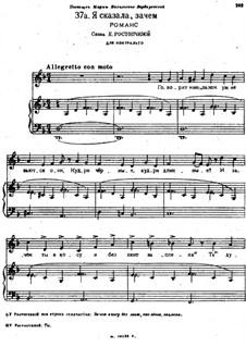 Песни и романсы (Том I), Nos.24-50: No.37a Я сказала, зачем by Александр Даргомыжский