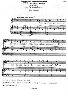 Песни и романсы (Том I), Nos.24-50: no.37 Я сказала, зачем by Александр Даргомыжский
