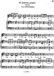 Песни и романсы (Том I), Nos.24-50: No.43 Душечка девица by Александр Даргомыжский