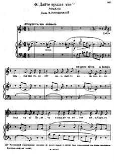 Песни и романсы (Том I), Nos.24-50: No.44 Дайте крылья мне by Александр Даргомыжский