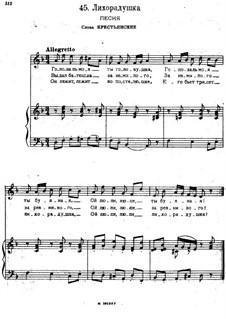 Песни и романсы (Том I), Nos.24-50: No.45 Лихорадушка by Александр Даргомыжский