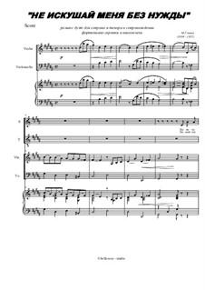 Не искушай меня без нужды: Для голосов и струнного трио by Михаил Глинка
