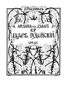 Музыка к драме 'Царь Иудейский', Op.95: Часть I для фортепиано в четыре руки – партии by Александр Глазунов