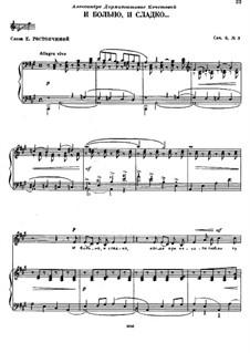 Шесть романсов, TH 93 Op.6: No.3 И больно, и сладко by Петр Чайковский