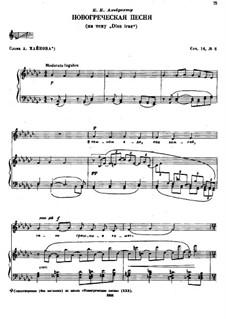 Шесть романсов, TH 95 Op.16: No.6 Новогреческая песня (на тему 'Dies irae') by Петр Чайковский