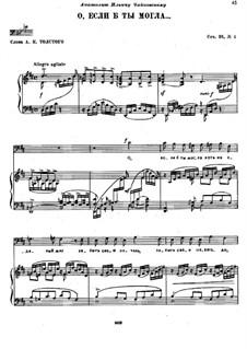 Шесть романсов, TH 101 Op.38: No.4 О, если б ты могла by Петр Чайковский