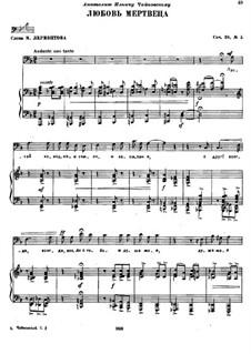Шесть романсов, TH 101 Op.38: No.5 Любовь мертвеца by Петр Чайковский
