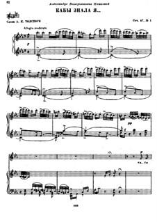 Семь романсов, TH 103 Op.47: No.1 Кабы знала я by Петр Чайковский