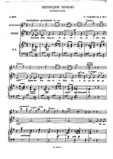 Два романса, Op.9: No.1 Венеция ночью by Сергей Танеев