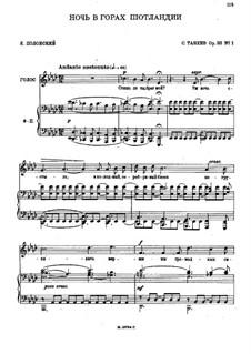 Пять романсов, Op.33: No.1 by Сергей Танеев