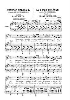 Похвала слезам, D.711 Op.13 No.2: Клавир с вокальной партией by Франц Шуберт