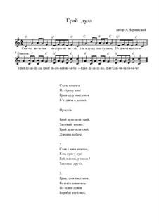 Грай дуда: Грай дуда by Александр Чернявский