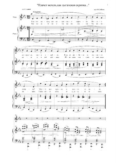 Плачет метель, как цыганская скрипка.., Op.1 No.8: Плачет метель, как цыганская скрипка.. by Николай Суббота