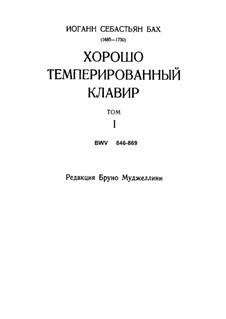 Избранные пьесы: часть I (Редакция Муджеллини), BWV 846-857 by Иоганн Себастьян Бах