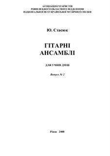 Ансамблi вип.2: Ансамблi вип.2 by Антонин Дворжак, Юрий Николаевич Стасюк