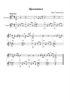 Прокидайся (Дует укулеле і гітари): Прокидайся (Дует укулеле і гітари) by Лилия Герасимчук