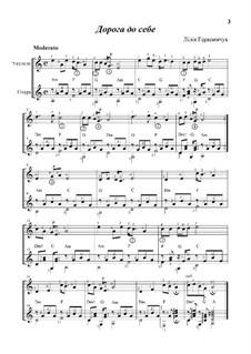 Дорога до себе: Дует укулеле і гітари by Лилия Герасимчук