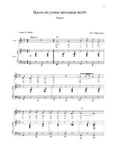 Вдоль по улице метелица метет: Для баритона и фортепиано by Александр Варламов