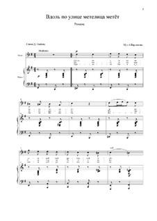 Вдоль по улице метелица метет: Для голоса и фортепиано by Александр Варламов