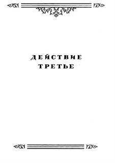 Фрагменты (Альтернативные варианты): Акт III, No.8-11 by Михаил Глинка
