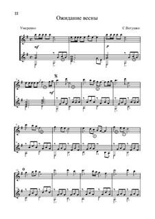 Три дуэта для  классической гитары: Ожидание весны, Op.58 by Светлана Ветушко