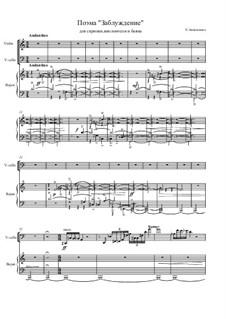 Поэма 'Заблуждение' для скрипки, виолончели и баяна: Поэма 'Заблуждение' для скрипки, виолончели и баяна by Екатерина Анисимова