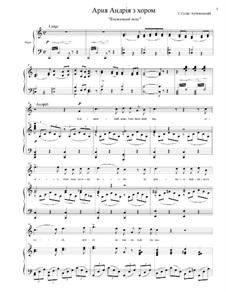 Запорожец за Дунаем: Ария Андрея (с фонограммой оркестра) by Семён Степанович Гулак-Артемовский