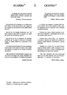 Ночной Гаспар, M.55: No.3 Скарбо by Морис Равель