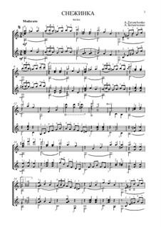 Снежинка: Для двух исполнителей by Александр Затынченко