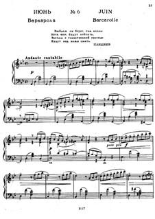 No.6 Июнь (Баркарола): Для фортепиано by Петр Чайковский