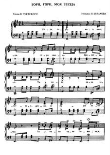 Гори, гори, моя звезда: Для голоса и фортепиано by Пётр Булахов