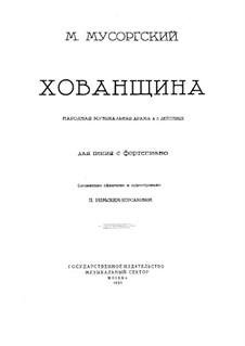 Вся опера: Для солистов, хора и фортепиано by Модест Мусоргский