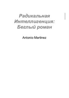 Радикальная Интеллигенция, Op.3: No.6 Беглый роман by Antonio Martinez