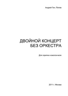 Двойной концерт без оркестра для скрипки и виолончели: Двойной концерт без оркестра для скрипки и виолончели by Андрей Попов