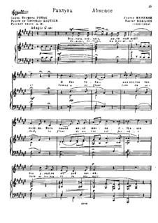 Летние ночи,  H.81 Op.7: No.4 Разлука by Гектор Берлиоз