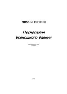 Песнопения всенощного бдения: Песнопения всенощного бдения by Михаил Гоголин