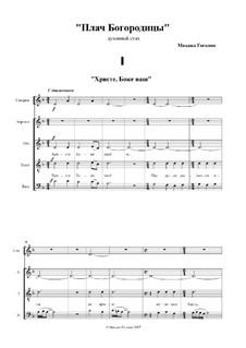 Плач Богородицы: Плач Богородицы by Михаил Гоголин