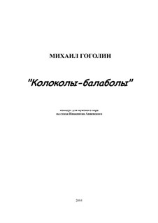 Колоколы-балаболы: Колоколы-балаболы by Михаил Гоголин