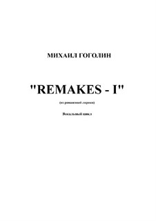Remakes - I: Remakes - I by Михаил Гоголин